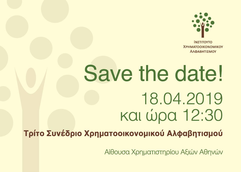 3ο Συνέδριο Χρηματοοικονομικού Αλφαβητισμού